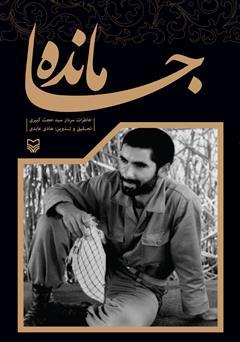 دانلود کتاب جامانده: خاطرات سردار سید حجت کبیری