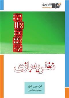 دانلود کتاب نظریه بازی