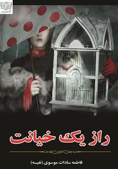 دانلود کتاب راز یک خیانت