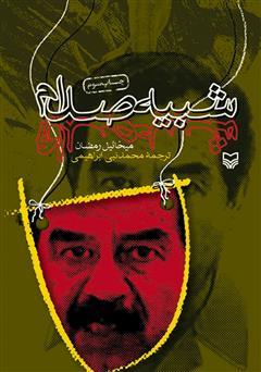 دانلود کتاب شبیه صدام