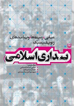 کتاب بیداری اسلامی: مبانی، زمینه ها و پیامدهای ژئوپلیتیک