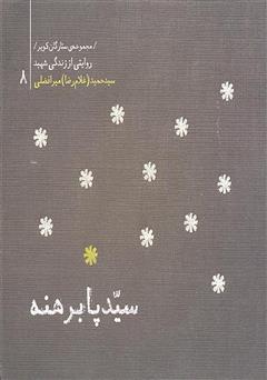 دانلود کتاب ستارگان کویر 8 - سید پا برهنه: خاطرات شهید سید حمید میرافضلی