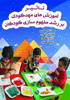 دانلود کتاب تاثیر آموزشهای مهد کودک بر رشد مفهوم سازی کودکان