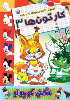 دانلود کتاب آموزش نقاشی مرحله به مرحله: کارتونها 3