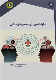 دانلود کتاب تفکر انتقادی برای تخصصهای امدادی