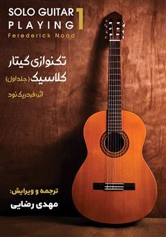 دانلود کتاب تکنوازی گیتار کلاسیک - جلد اول