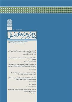 دانلود نشریه علمی - تخصصی پژوهش در هنر و علوم انسانی - شماره 26