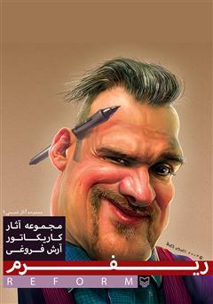 دانلود کتاب ریفرم: مجموعه آثار کاریکاتور آرش فروغی