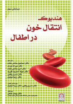 دانلود کتاب هندبوک انتقال خون در اطفال