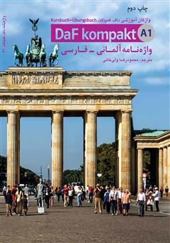 دانلود کتاب واژه نامه آلمانی - فارسی داف کمپاکت Daf kompakt مقطع A1