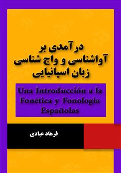 دانلود کتاب درآمدی بر آواشناسی و واج شناسی زبان اسپانیایی
