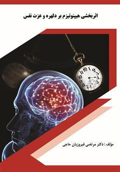 دانلود کتاب اثربخشی هیپنوتیزم بر دلهره و عزت نفس