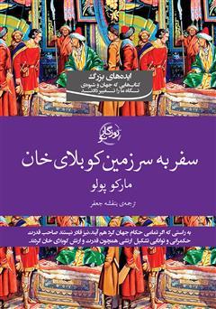 دانلود کتاب سفر به سرزمین کوبلای خان