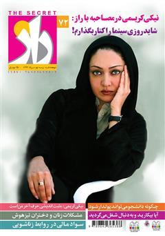 دانلود مجله راز - شماره 72