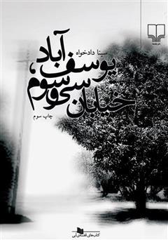 دانلود کتاب یوسف آباد، خیابان سی و سوم