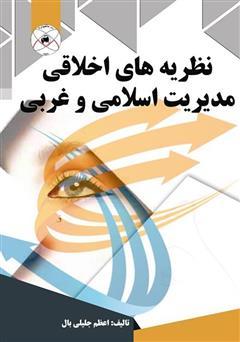 دانلود کتاب نظریههای اخلاقی مدیریت اسلامی و غربی