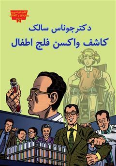 دانلود کتاب دکتر جوناس سالک کاشف واکسن فلج اطفال