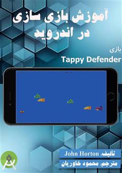 دانلود کتاب آموزش بازی سازی در اندروید - بازی Tappy Defender