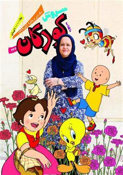 دانلود ماهنامه سروش کودکان - شماره 344 - آبان 1399