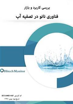 دانلود کتاب بررسی کاربرد و بازار فناوری نانو در تصفیه آب