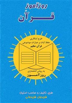 دانلود کتاب روزآموز قرآن