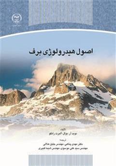 دانلود کتاب اصول هیدرولوژی برف