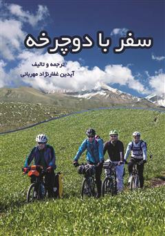 دانلود کتاب سفر با دوچرخه