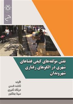 دانلود کتاب نقش مولفههای کیفی فضاهای شهری در الگوهای رفتاری شهروندان