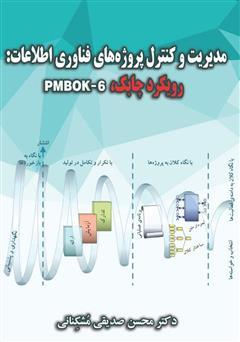 دانلود کتاب مدیریت و کنترل پروژههای فناوری اطلاعات: رویکرد چابک، PMBOK-6