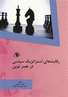 دانلود کتاب رقابتهای استراتژیک سیاسی در عصر نوین