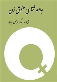 دانلود کتاب جامعه شناسی حقوق زن