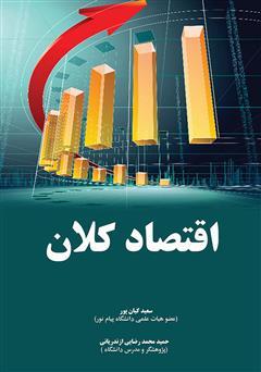 دانلود کتاب اقتصاد کلان
