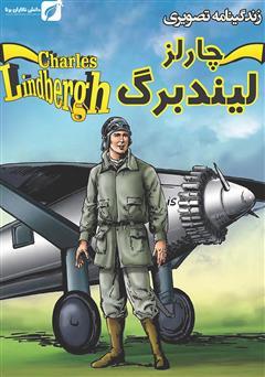 دانلود کتاب زندگینامه تصویری خلبان چارلز لیندبرگ