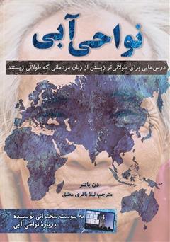 دانلود کتاب نواحی آبی: درسهایی برای طولانیتر زیستن از زبان مردمانی که طولانی زیستند