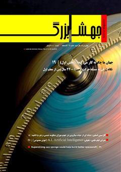 دانلود ماهنامه علمی جهش بزرگ - شماره 20