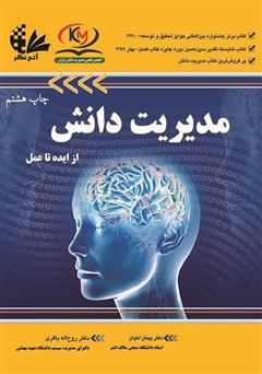 دانلود کتاب مدیریت دانش از ایده تا عمل