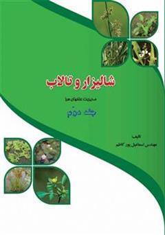 دانلود کتاب مدیریت علفهای هرز شالیزار و تالاب (جلد 2)