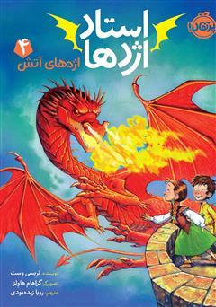 دانلود کتاب استاد اژدها 4: اژدهای آتش