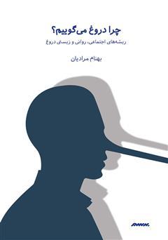دانلود کتاب چرا دروغ می گوییم؟ ریشههای اجتماعی، روانی و زیستی دروغ