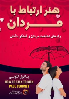 دانلود کتاب هنر ارتباط با مردان: راههای شناخت مردان و گفتگو با آنان