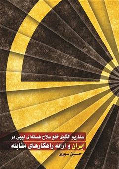 دانلود کتاب سناریو الگوی خلع سلاح هستهای لیبی در ایران و ارائه راهکارهای مقابله