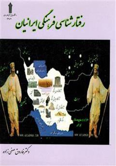 دانلود کتاب رفتار شناسی فرهنگی ایرانیان