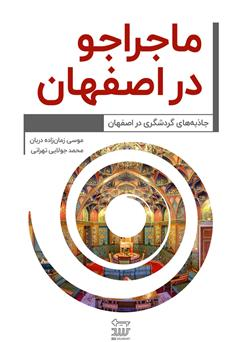 دانلود کتاب ماجراجو در اصفهان