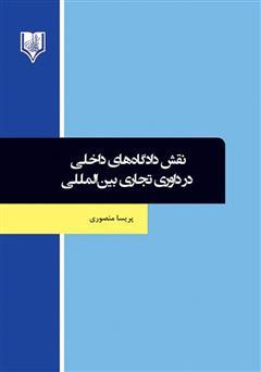دانلود کتاب نقش دادگاههای داخلی در داوری تجاری بینالمللی