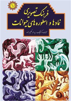 دانلود کتاب فرهنگ تصویری نمادها و اسطورههای حیوانات