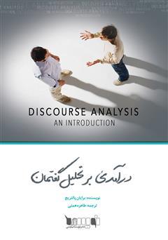 دانلود کتاب درآمدی بر تحلیل گفتمان