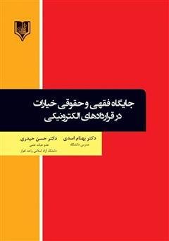 دانلود کتاب جایگاه فقهی و حقوقی خیارات در قراردادهای الکترونیکی
