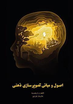 دانلود کتاب اصول و مبانی تصویرسازی ذهنی