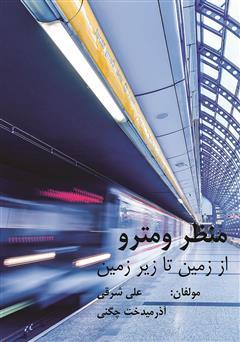 دانلود کتاب منظر و مترو از زمین تا زیرزمین