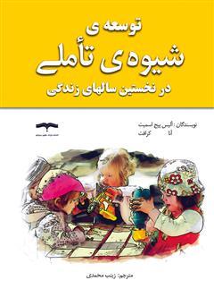 دانلود کتاب توسعه شیوه تأملی در نخستین سالهای زندگی
